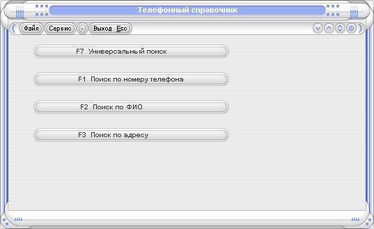 telefonnie-spravochniki-gorodov-kazahstana