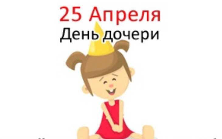 Когда празднуют День дочери в 2019 году в России, дата и история праздника