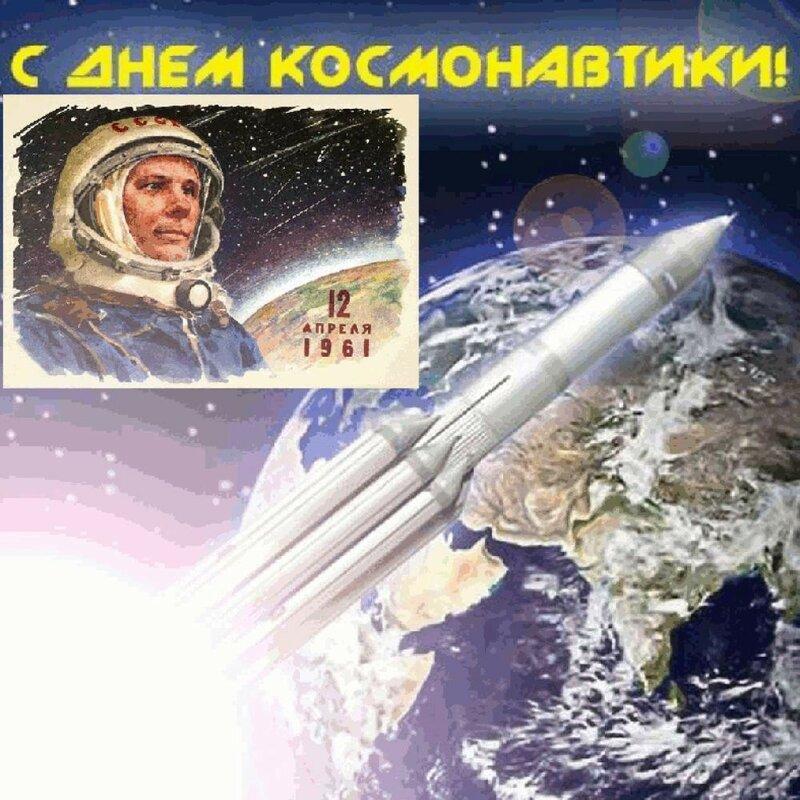 День космонавтики в апреле месяце 2019 года: традиции и подлинная история праздника.