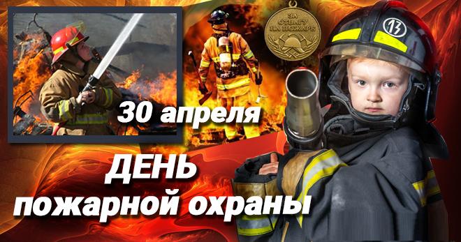 Когда день пожарника в России - официальная дата праздника и кратко о самом важном