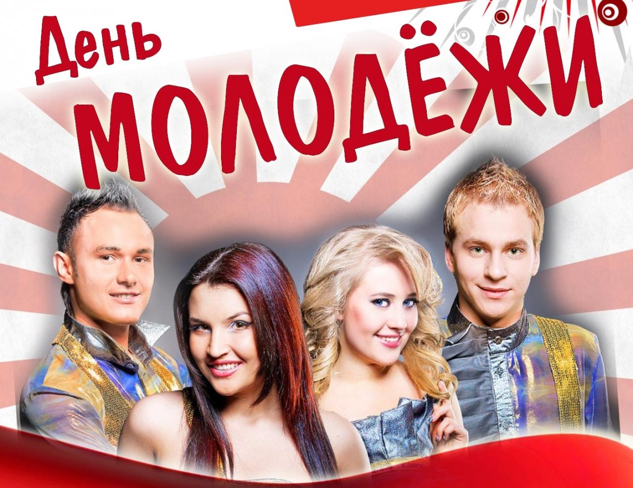 Открытка день молодежи россии
