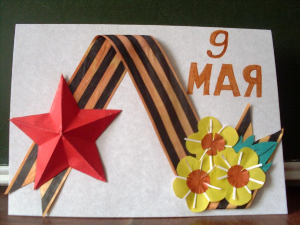 Как надо сделать открытку к 9 мая