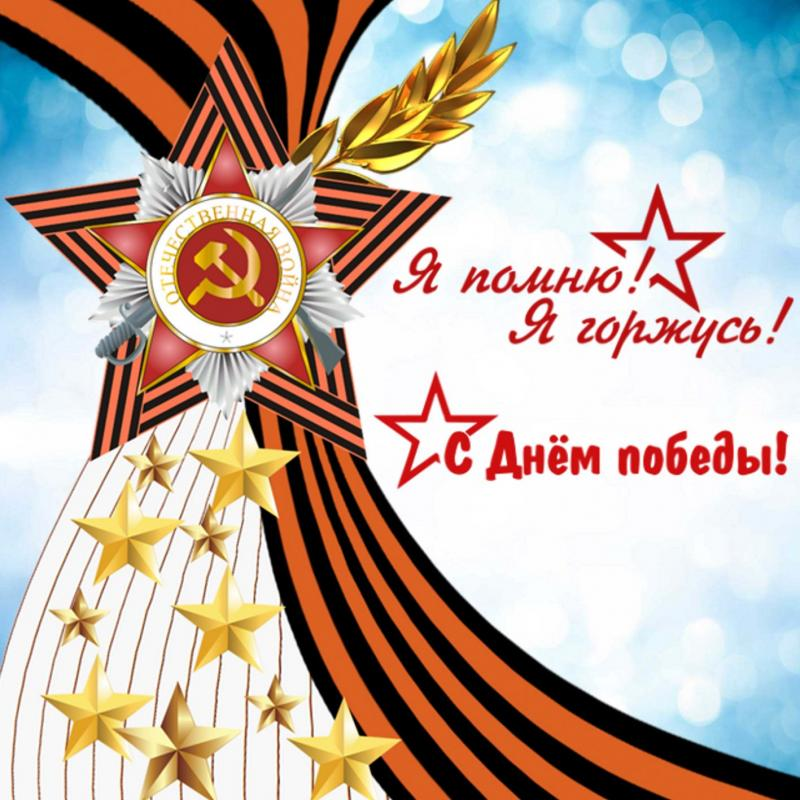 Открытки и картинки c Днем Победы 9 Мая - большая подборка!