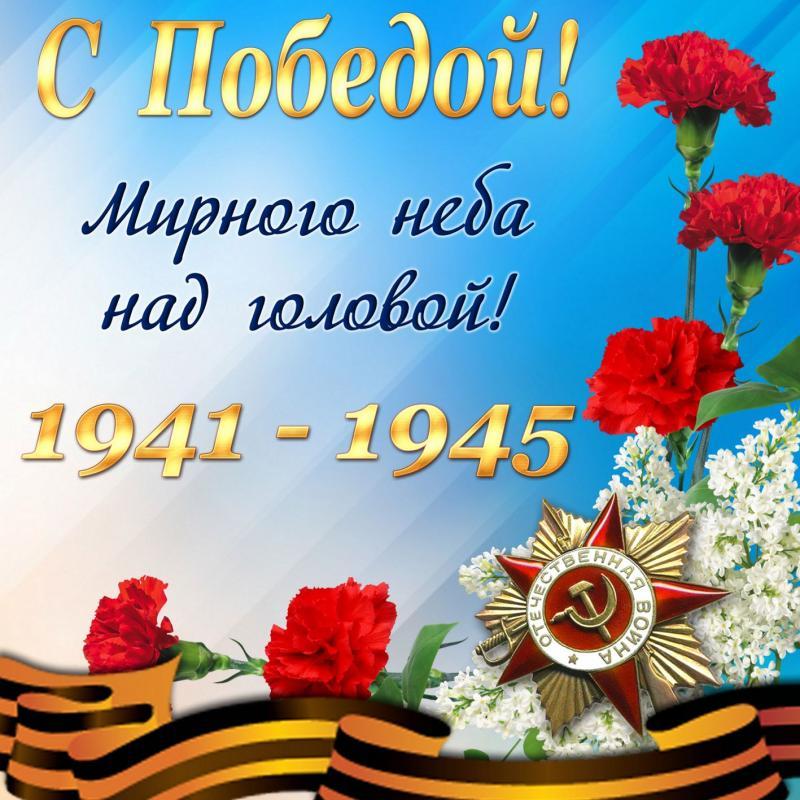 Картинка открытка с днем победы, днем рождением