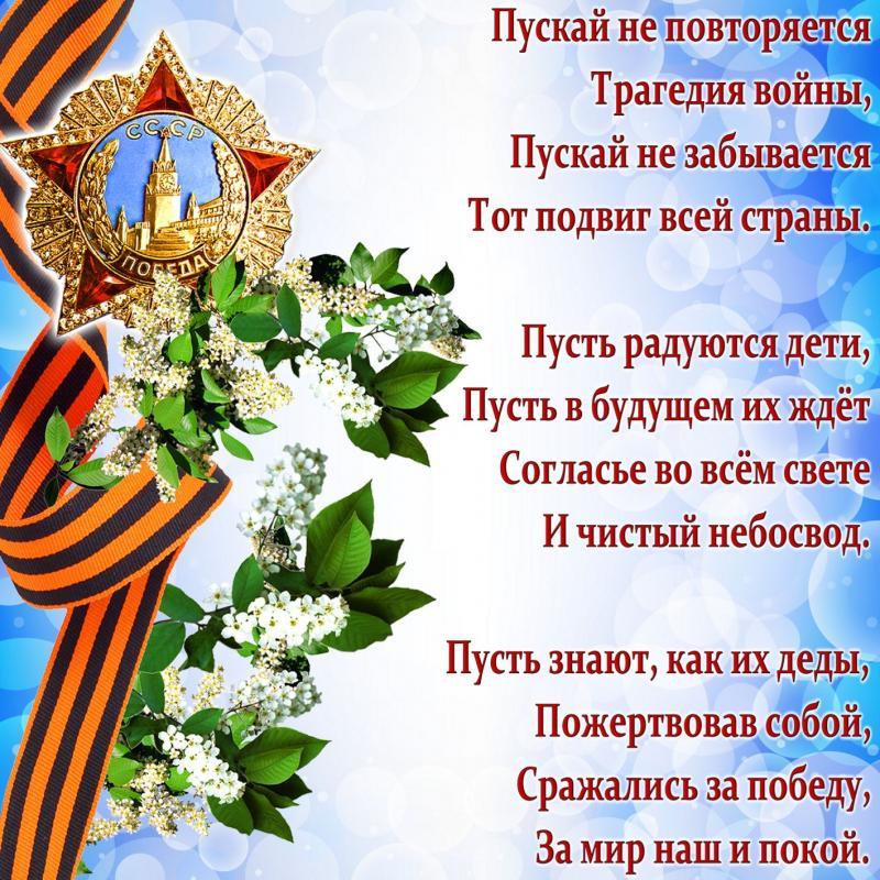Картинки и стихи ко дню победы, открытку день рождения