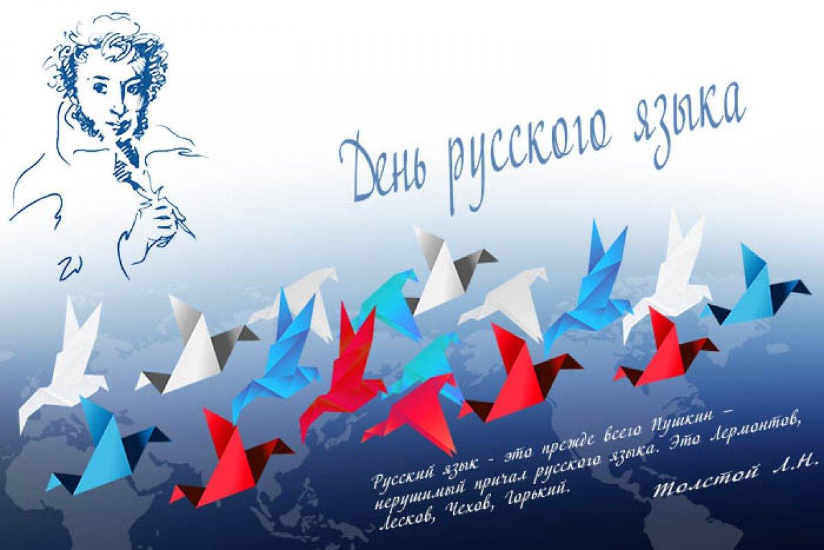 День русского языка: история и особенности праздника