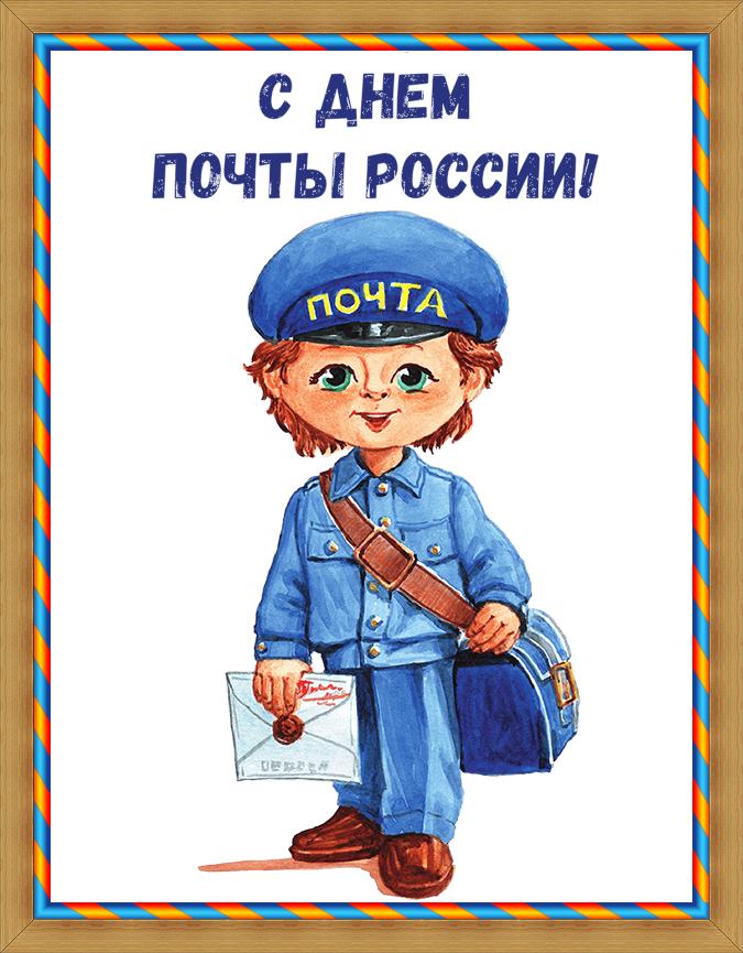 День почты 2019 в России: какого числа день почтового работника