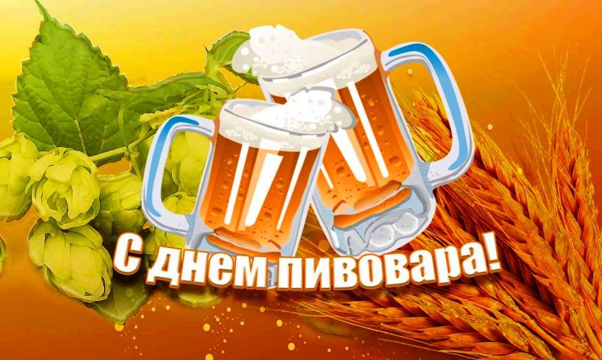 День пивовара – когда и какого числа отмечают