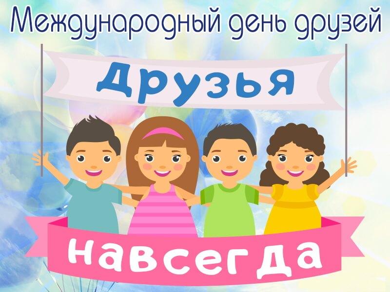 Международный день друзей: какого числа отмечают