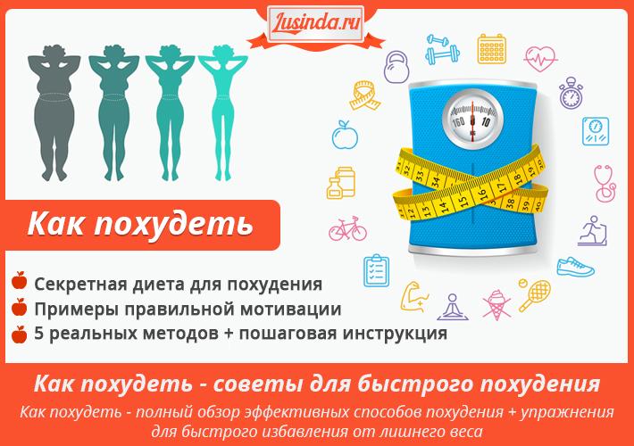 Мотивации На Похудение Примеры. Мотивация для похудения женщинам и девушкам на каждый день