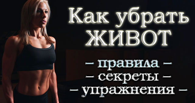 Как убрать живот: основные правила, советы, особенности и упражнения