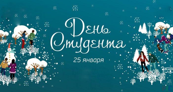 25 января празднуется Татьянин день и День студента