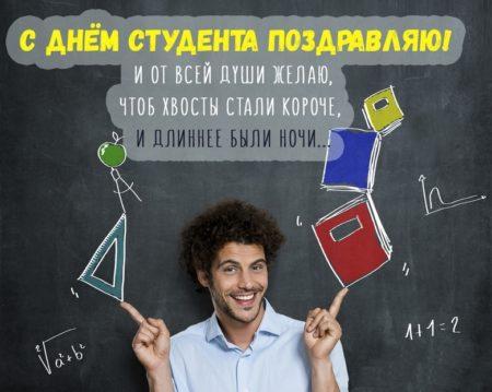Картинки с днем студента — прикольные открытки поздравления на 25 января 2020