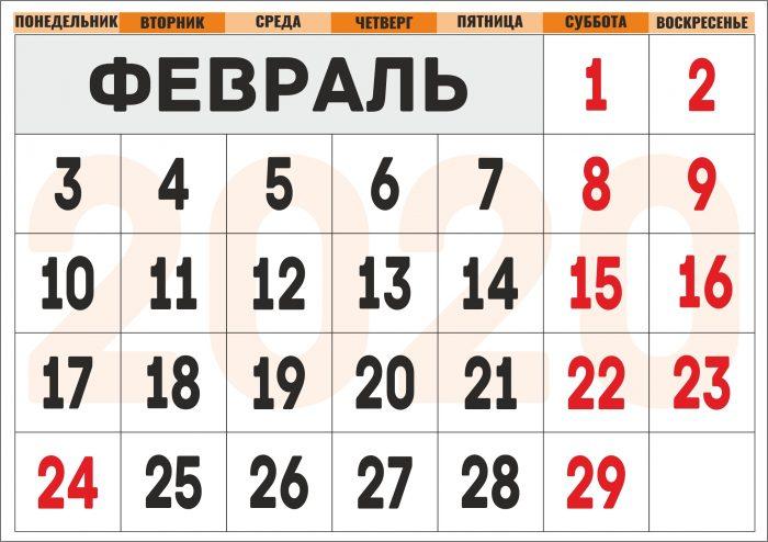 Сколько дней работаем в феврале 2020 - производственный календарь