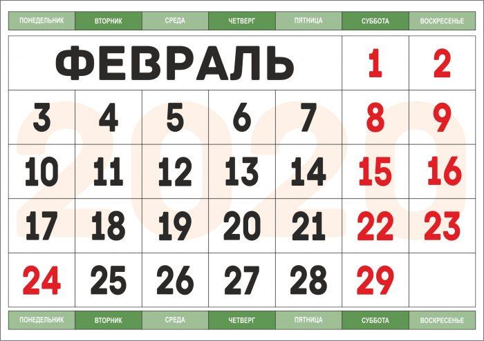23.02.2020 и 24.02.2020 это выходной или рабочий день как будем отдыхать?