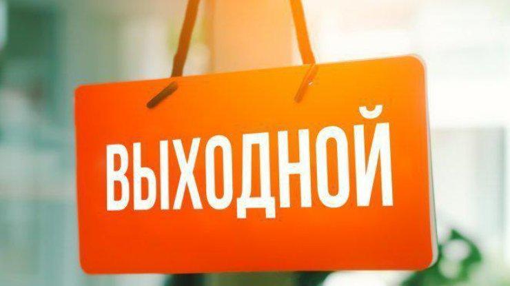 Как отдыхаем 23 февраля и 8 марта в 2020 году: выходные и праздничные дни в России