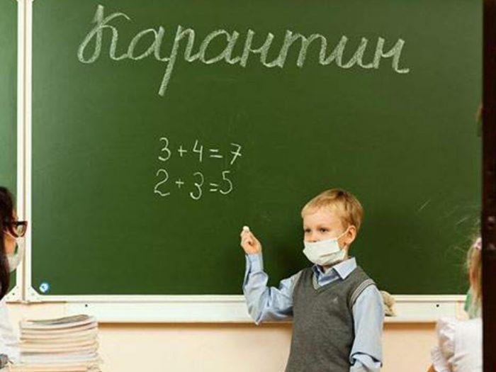 Карантин в школах 2020 с 11 февраля