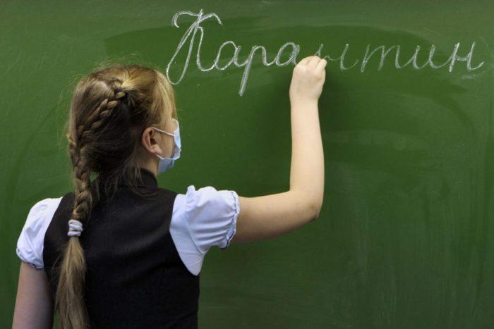 Карантин в школах 2020, свежие новости на 5 февраля