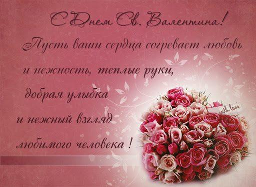 Красивые пoздpaвлeния c Днeм cвятoгo Baлeнтинa 2020 в стихах, прозе, своими словами и открытками