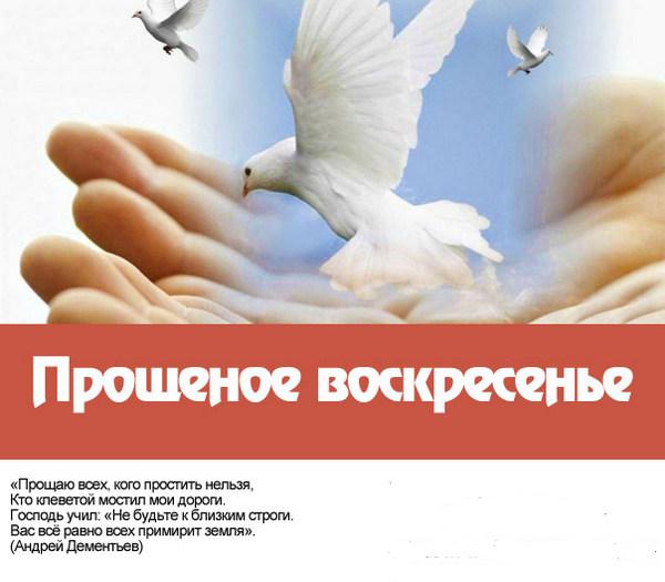 Масленица и Прощеное воскресенье в 2020 году: когда, как празднуют Масленицу в 2020 году, что нужно делать в Прощеное воскресенье?