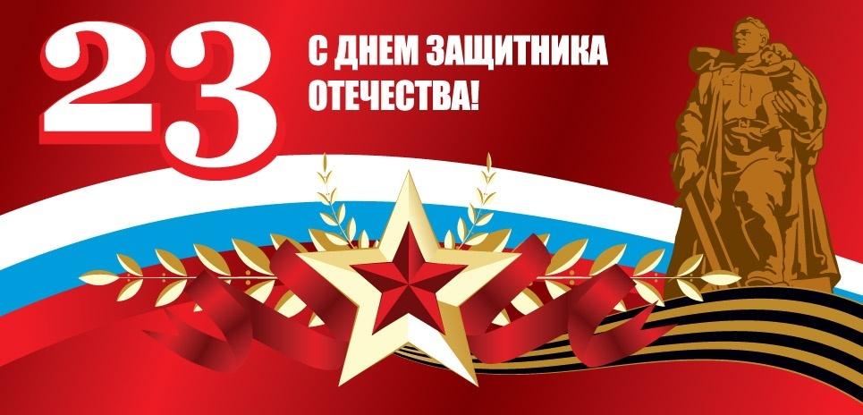 Красивые поздравления с 23 Февраля, Днём Защитника Отечества, в Стихах
