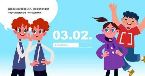 Ответы на Урок Цифры на февраль 2020 уже доступны в интернете
