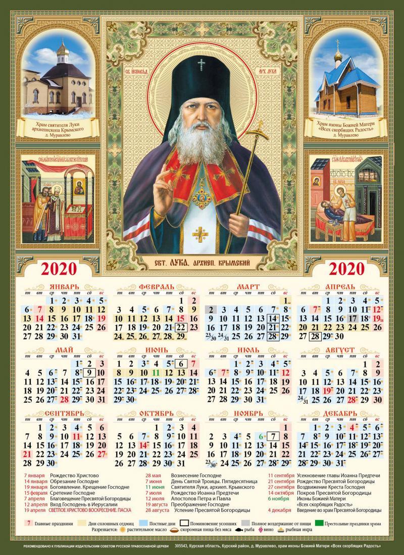 Православный календарь на 2020 год: все праздники и посты