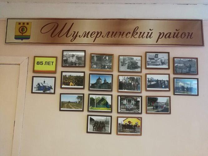 В МБОУ «Алгашинская СОШ» начала работу фотовыставка «85 лет Шумерлинскому району»