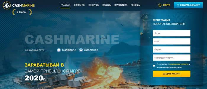 cashmarine.biz - экономическая игра, заработок в интернете