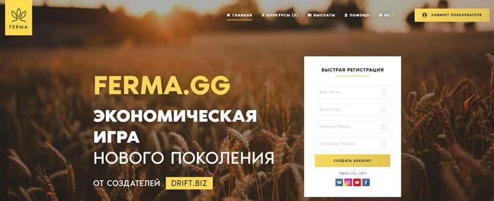 ferma.gg - экономическая игра, заработок в интернете