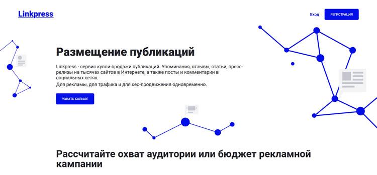 Linkpress - сервис купли-продажи публикаций